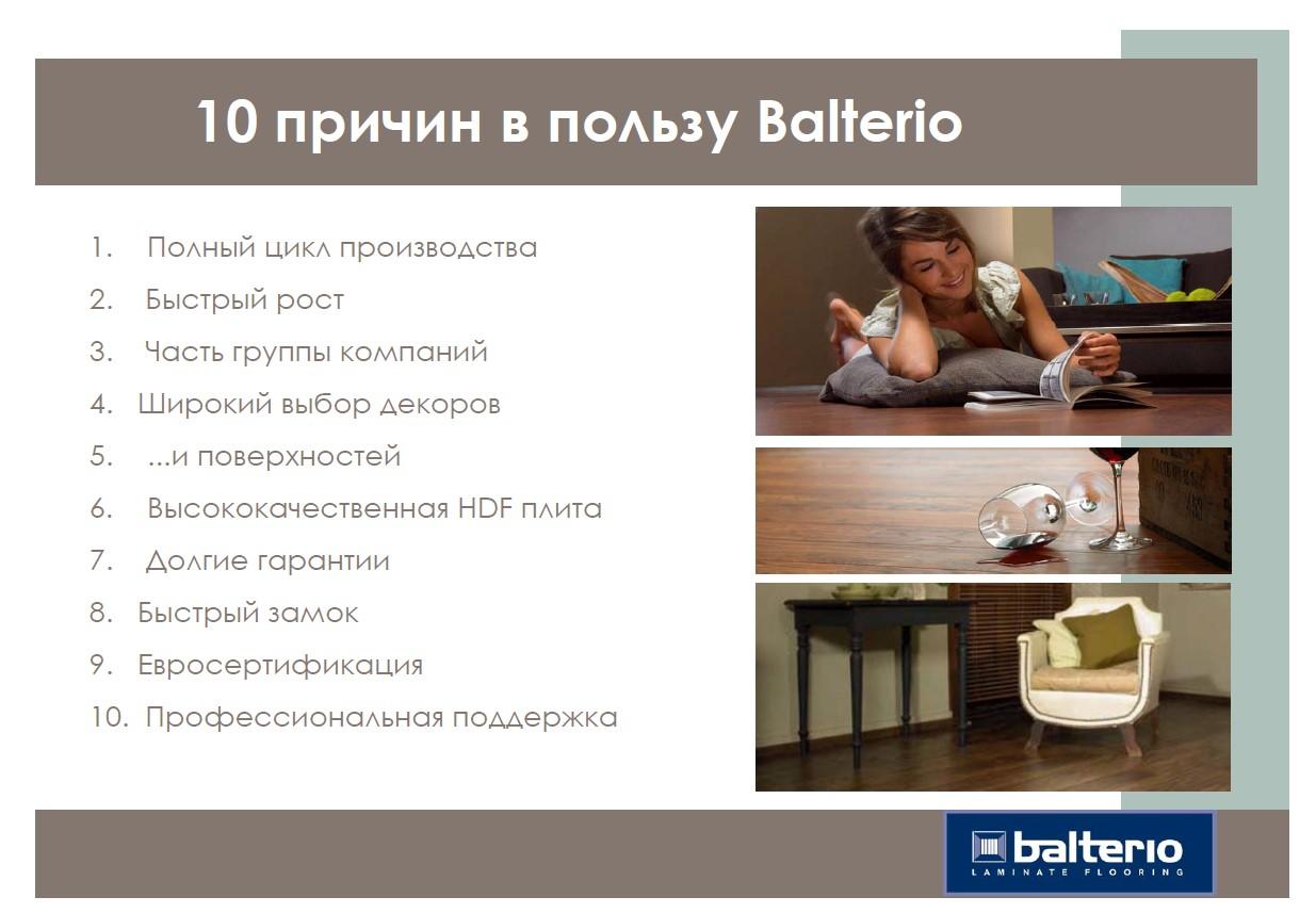 10 преимуществ Балтерио