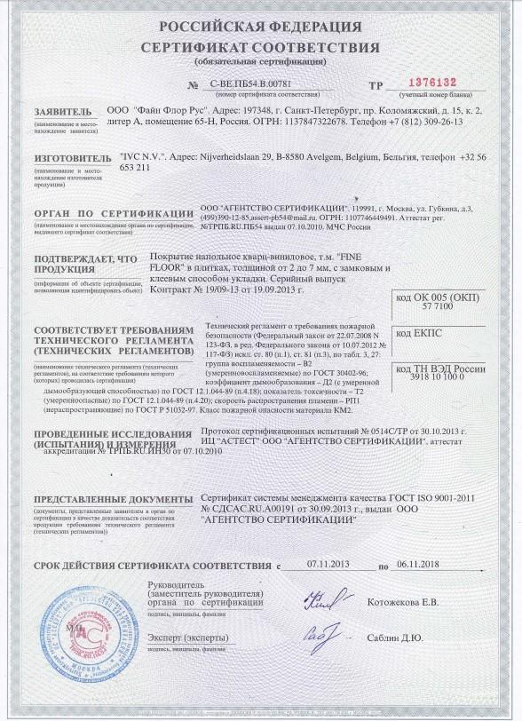 сертификаты файнфлор