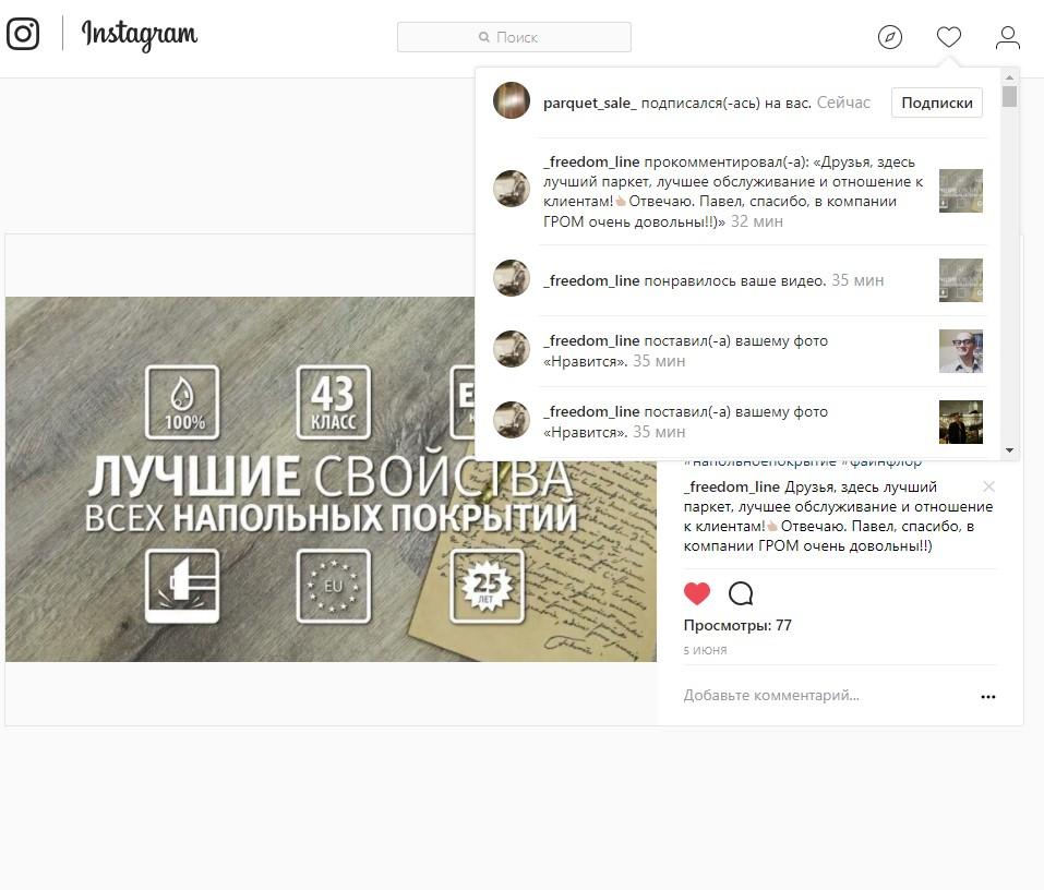 отзывы о А-паркет Павел Киселев