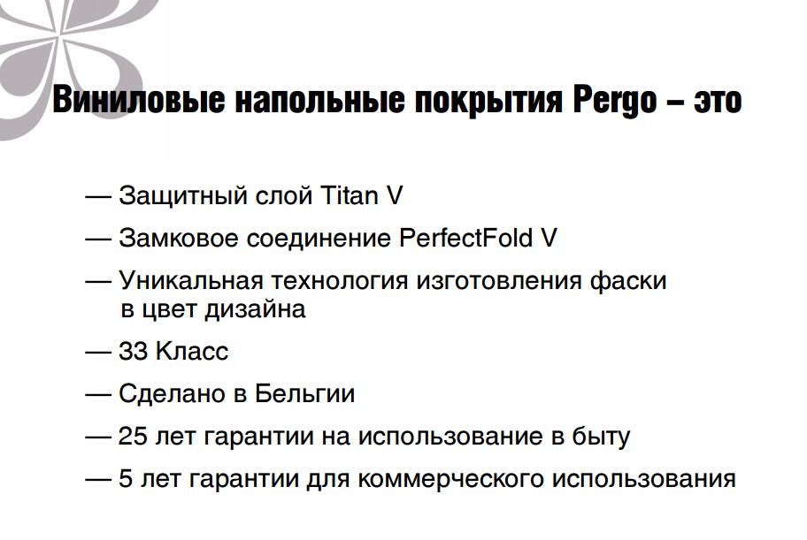 перго