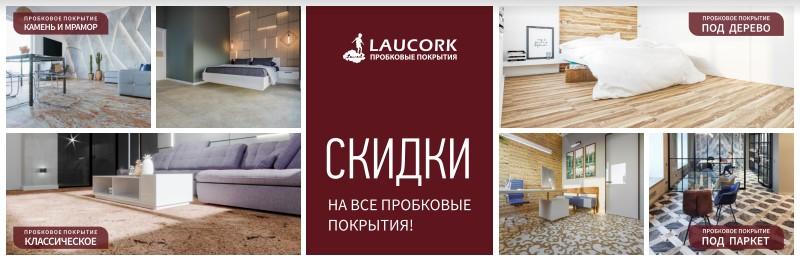 laucork