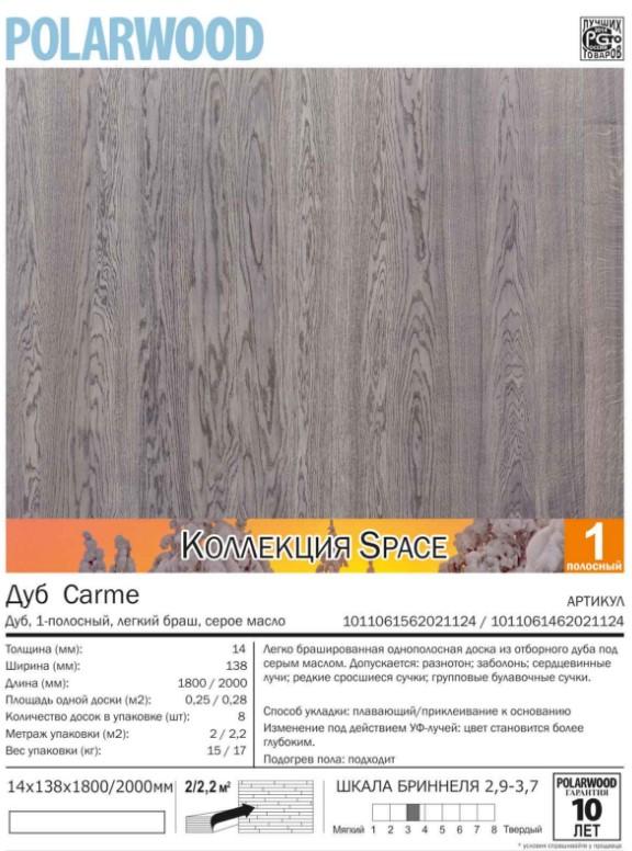Паркетная доска Polarwood (Россия) Дуб Карме серое масло однополосный