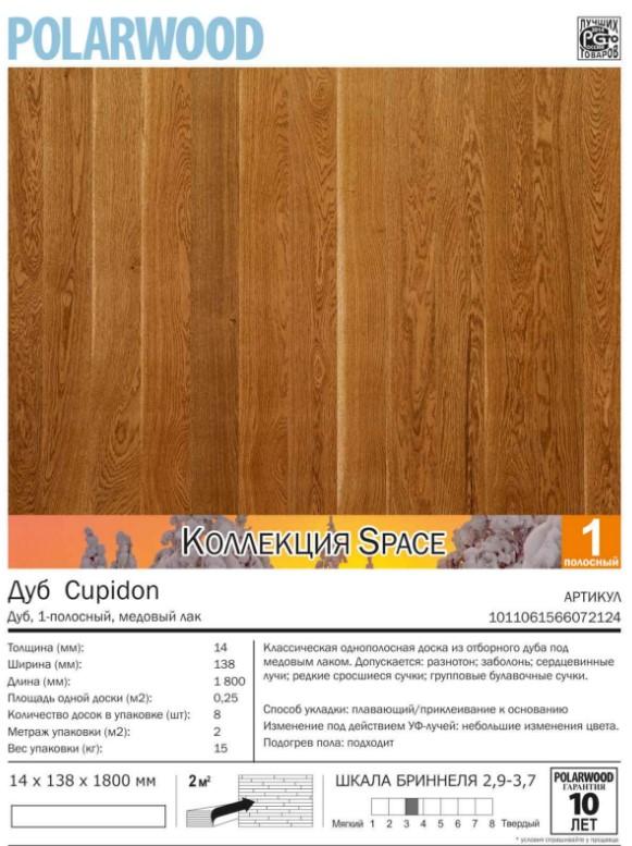 Паркетная доска Polarwood (Россия) Дуб Купидон однополосный