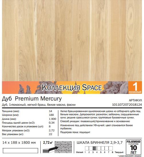 Паркетная доска Polarwood (Россия) Дуб Меркурий белое масло однополосный