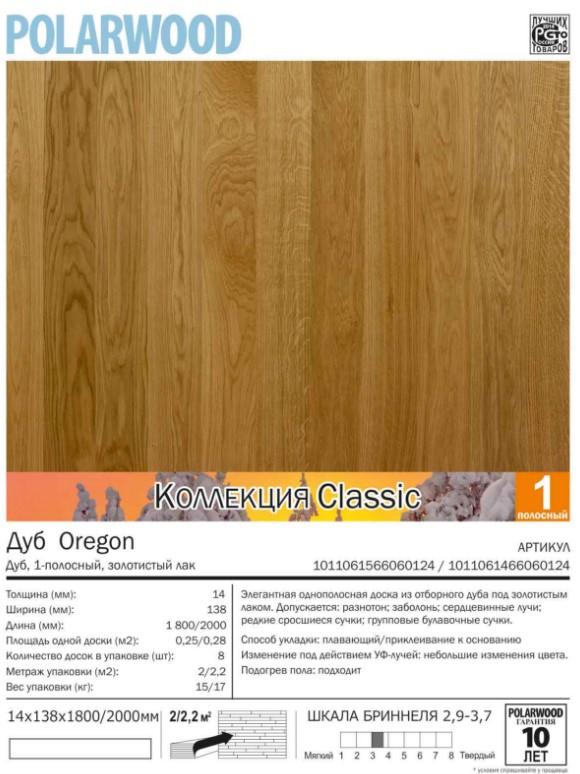 Паркетная доска Polarwood (Россия) Дуб Орегон однополосный