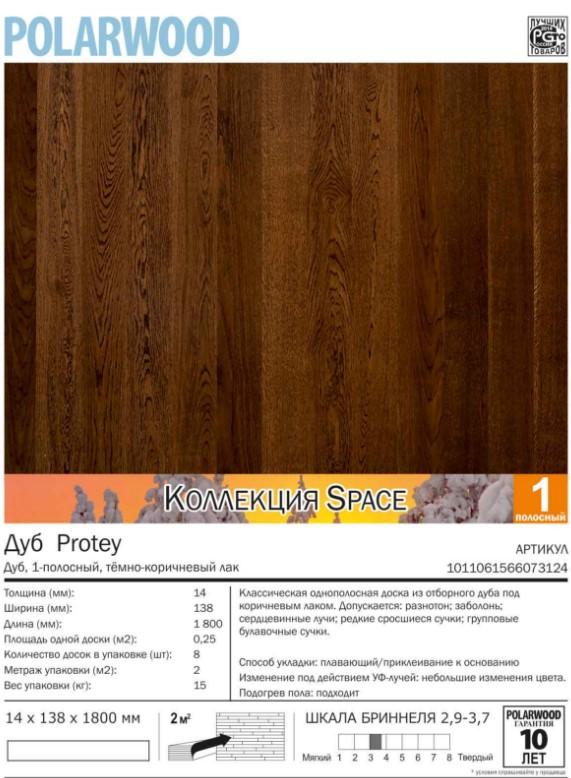 Паркетная доска Polarwood (Россия) Дуб Протей однополосный