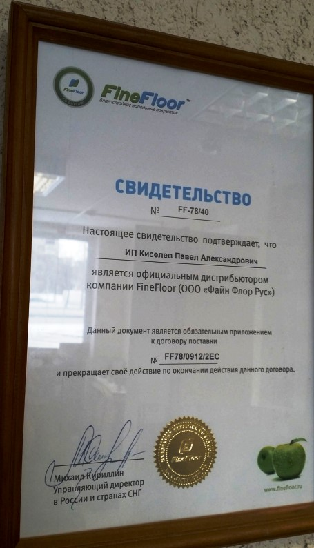 сертифицированный магазин файнфлор
