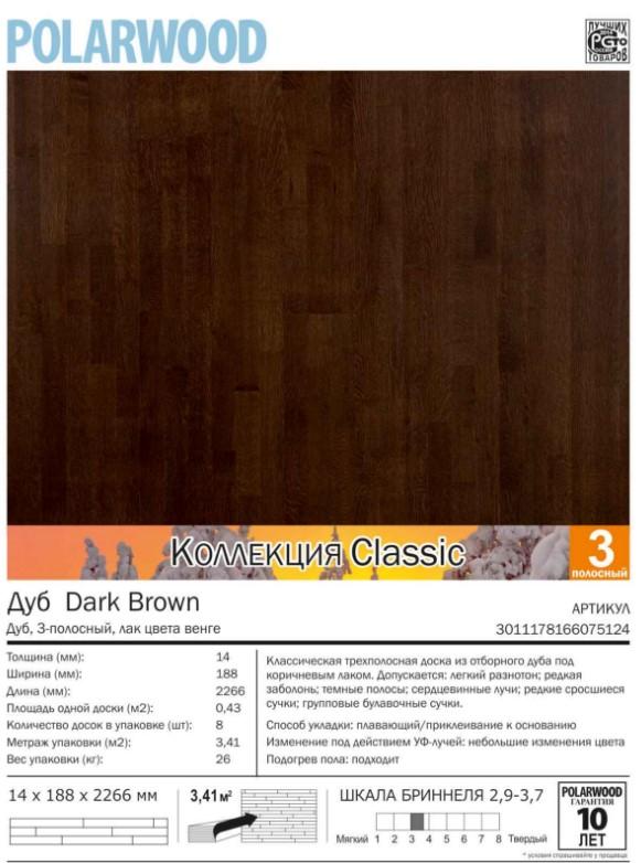 Паркетная доска Polarwood (Россия) Дуб Темно-коричневый