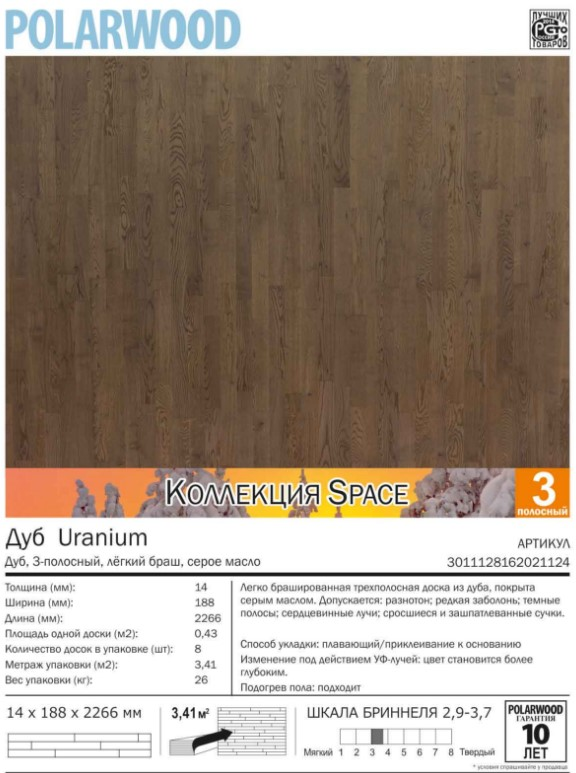 Дуб Уран трехполосный