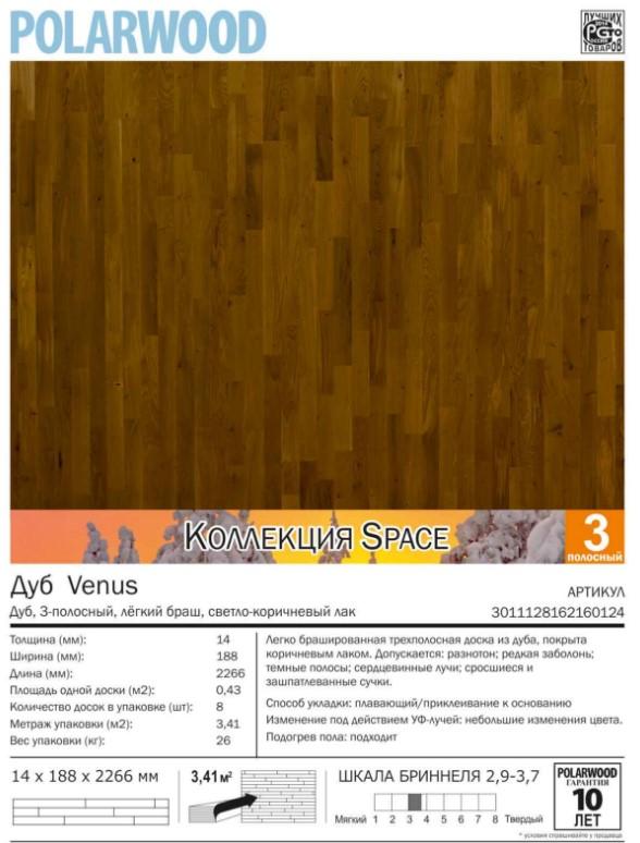 Паркетная доска Polarwood (Россия) Дуб Венера трехполосный